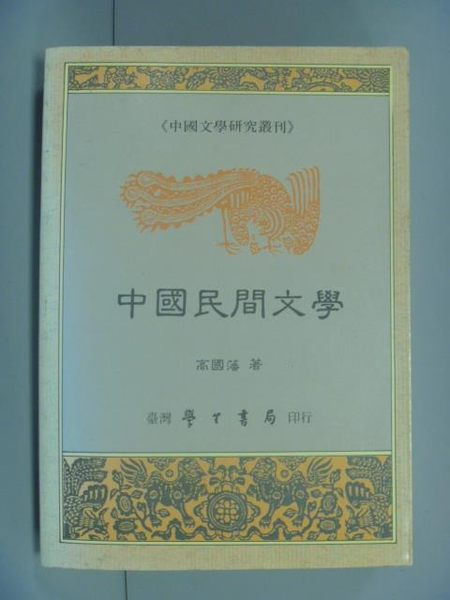 【書寶二手書T7/大學文學_NHI】中國民間文學_高國藩