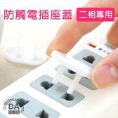 單顆特價 2孔插座 安全插座保護蓋 防觸電 嬰兒童寶寶防護用品 電源插座 防塵蓋(79-2932)