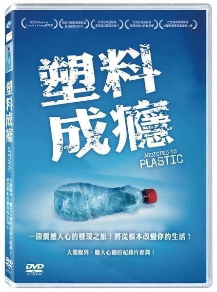 塑料成癮 DVD(購潮8)