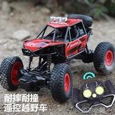 超大號無線遙控汽車越野車充電動高速大腳攀爬賽車男孩子兒童玩具 【全館免運】