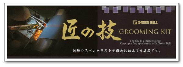【永昌文具】日本綠鐘匠之技鍛造鋼手動式旋轉鼻毛刀&輕力彈性鼻毛剪禮盒組 G-3013