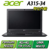 【ACER宏碁】【+4G記憶體+512GSSD特仕版】 A315-34-P3G4 黑