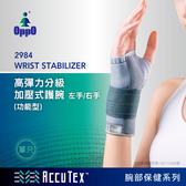 【歐活保健OPPO護具】護腕│腕關節保護│預防韌帶拉傷│高彈力分級 (#2984)
