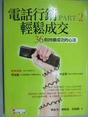 【書寶二手書T1/行銷_KOK】電話行銷輕鬆成交Part2-36則持續成功的心法_姚能筆