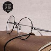 平光眼鏡 韓版潮全框平光鏡復古眼鏡框男女圓框眼鏡架 【限時八八折】