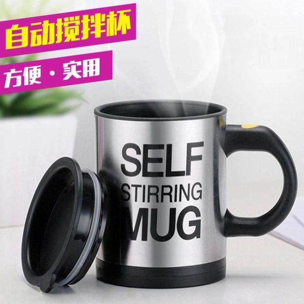 懶人自動攪拌杯咖啡杯電動便攜水杯子大容量茶杯創意禮品350ML  遇見生活