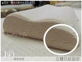 馬來西亞原裝〔100%純天然無毒乳膠枕〕人體工學/舒適支撐型