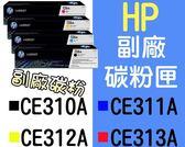 HP [黑色] 全新副廠碳粉匣 CP1025  CP1025NW ~CE310A 另有 CE311A CE312A CE313A