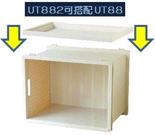 【好市吉居家生活】嚴選聯府KEYWAY~ UT-882 山本連結箱(橫式蓋) 置物蓋 蓋子