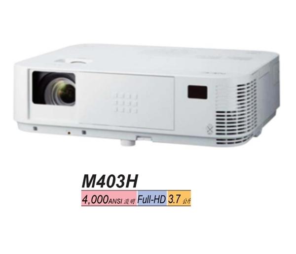 贈家樂福禮券五百元《新竹 竹北名展影音》恩益禧 NEC M403HG多功能無線傳輸網路投影機