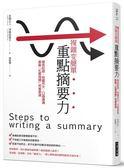 (二手書)複雜變簡單,重點摘要力-報告記錄、短篇作文、口語溝通都能「化繁為簡」完..