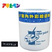 日本Asahipen水性室內外彩繪塗料-酷黑
