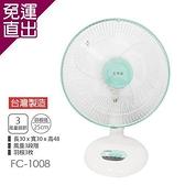 永用牌 台製安靜型10吋桌扇/電風扇/涼風扇FC-1008【免運直出】