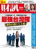財訊雙週刊 0518/2020 第607期
