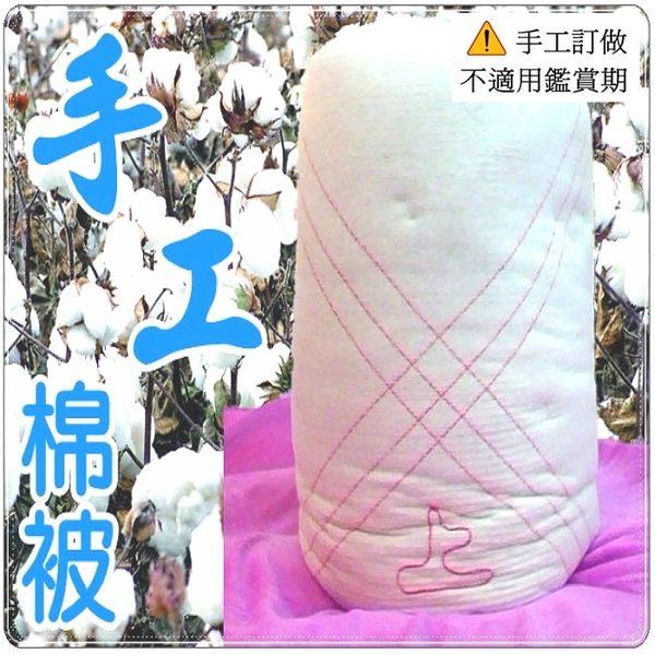 手工棉被/手工被/老師傅天然棉花製做/傳統被/雙人棉被6x7尺( 8斤 )【老婆當家】
