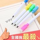 白板筆 白板擦 磁吸式 細字白板筆 磁性白板筆 文具 可擦筆 磁吸 可擦式白板筆【Y010】米菈生活館