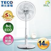 [快速]TECO東元 iFans 14吋DC微電腦ECO智慧溫控立扇電扇 XA1468BRD DC扇 節能 電風扇