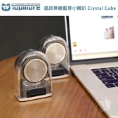 【A Shop】Topmore 達墨 晶鈴無線小喇叭 Crystal Cube 藍芽喇叭