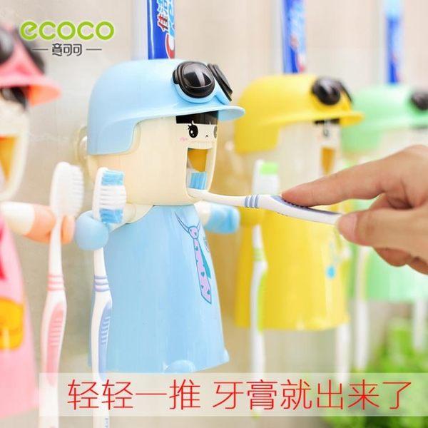 哈雷少女洗漱套裝壁掛牙刷架自動擠牙膏器置物吸壁式刷牙杯漱口杯 可可鞋櫃