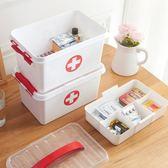 雙層醫藥箱家庭用手提小藥箱收納盒多功能家用藥品箱收納箱醫用箱wy 全館八折 限時三天!