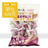 【黑熊】五糧紅麴玄米捲420g/包,全素食,非油炸品