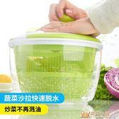 蔬菜甩干機脫水器家用沙拉洗菜盆手動創意廚房水果甩水瀝水籃    萌萌小寵