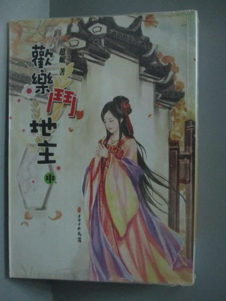 【書寶二手書T8/言情小說_KMO】歡樂鬥地主(中)_趙岷