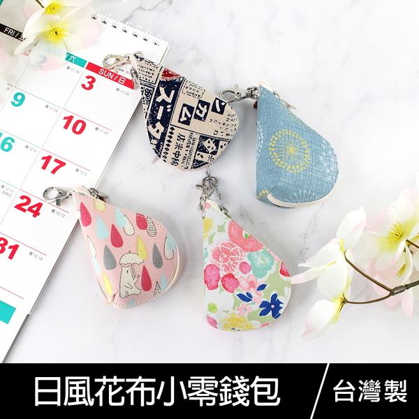 珠友 SC-10039 日風花布小零錢包/小錢包/零錢袋/隨身小包