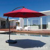 戶外遮陽傘 庭院陽台傘大太陽傘室外休閒崗亭桌椅傘 igo 台北日光