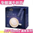 【濃厚系列 皇家奶茶 18入】日本 AGF Blendy CAFE LATORY 濃厚香氣咖啡館  黑咖啡【小福部屋】