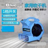 吹地機BlueDRI節能C20靜音吹干機吹地機地毯地面地板吹風機家用商用小型   color shopigo