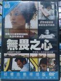 挖寶二手片-E06-008-正版DVD*電影【無畏之心】-安潔莉娜裘莉