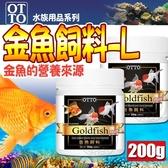 【🐱🐶培菓桃園48H出貨🐰🐹】台灣OTTO》水族用品FF-02L金魚飼料(L)-200g