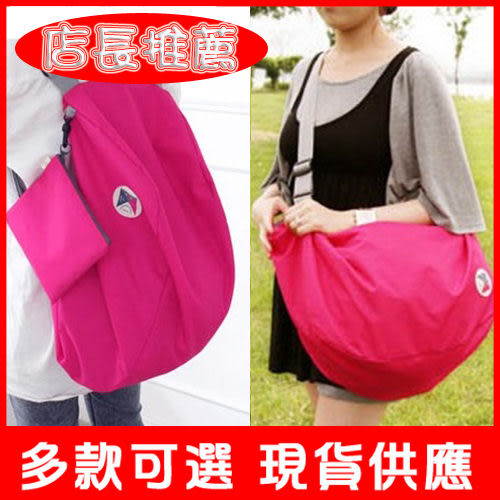 韓版 肩包 多功能折疊收納包 可變換單肩/雙肩後背包【D1008】