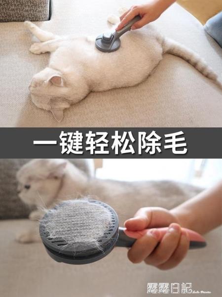 貓梳子去浮毛梳毛刷狗狗毛脫毛擼貓神器英短布偶專用寵物貓咪用品 露露日記