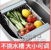 廚房用品水槽瀝水籃不銹鋼置物架可伸縮水池瀝水架洗菜池濾水籃HM 衣櫥秘密