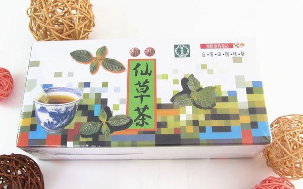 關西仙草茶包【關西鎮農會】