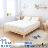 House Door 天絲舒柔布套波浪型11cm厚記憶床墊超值組(雙大6尺)
