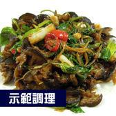 『輕鬆煮』九層塔炒螺肉(300±5g/盒)(配菜小家庭量不浪費、廚房快炒即可上桌)