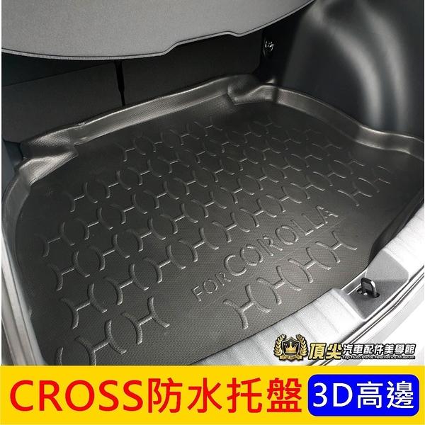 TOYOTA豐田【CROSS防水托盤】3D立體高邊 COROLLA CROSS專用 行李箱拖盤