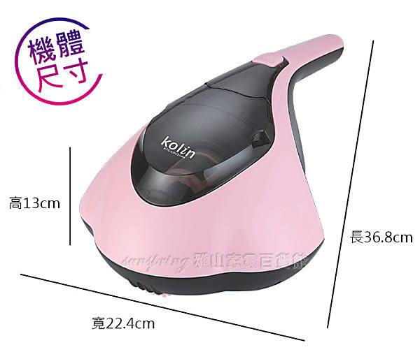 【Kolin歌林】塵螨吸塵器(KTC-LNV314M)