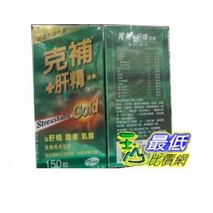 [COSCO代購] W78277 Stresstabs 克補+肝精 膠囊 150粒