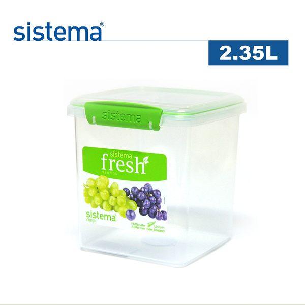 【sistema 】紐西蘭進口Fresh方型零食盒-2.35L
