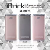 【台中平價鋪】全新 doocoo iBrick5000 行動電源 智能電源 鋰聚合物電池 台灣製