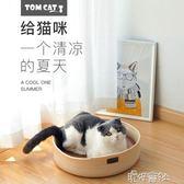 貓窩四季通用夏天寵物網紅泰迪屋涼席床編織繩貓咪用品小型犬狗窩  港仔會社yys