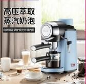 咖啡機咖啡機家用意式煮全半自動迷你蒸汽式打奶泡LX春季新品