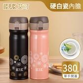 【IKUK艾可】陶瓷保溫杯彈蓋380ml-沉穩黑(贈魔纖雙向杯刷)