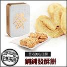 香港 美心佳餅 鋪鋪發 酥餅 禮盒 新年 春節 甜心酥 曲奇餅 發財餅 發財禮盒 伴手禮 134g 甘仔店