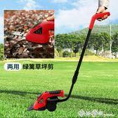 電動割草機充電式除草機多功能剪草剪刀家用小型剪枝機綠籬修枝剪 西城故事