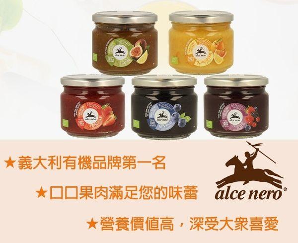 有機尼諾 有機綜合野莓果醬 270g/罐